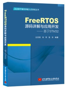 FreeRTOS源碼詳解與應用開發—基於STM32-cover