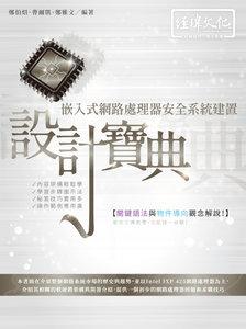 嵌入式網路處理器安全系統建置設計寶典-cover