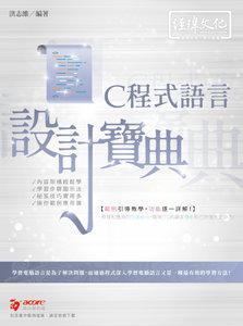C程式語言 設計寶典 (舊名: 易習 C 語言入門)-cover