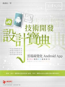 雲端視覺化 Android App 技術開發設計寶典 (舊名: Android App Inventor 2 開發實務)-cover