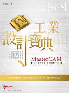 MasterCAM 工業設計寶典-cover