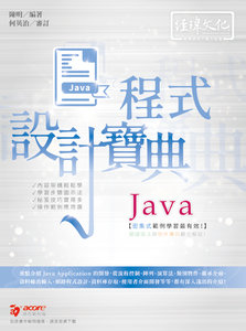 Java 程式設計寶典 (舊名: Java 武功祕笈)-cover