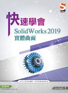 快速學會 SolidWorks 2019 實體曲面 (舊名: SolidWorks 2019 進階應用 武功祕笈)-cover