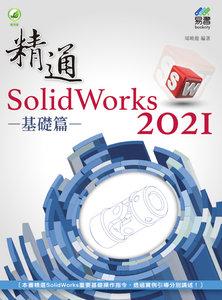 精通 SolidWorks 2021 - 基礎篇-cover