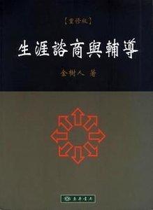 生涯諮商與輔導 重修版-cover