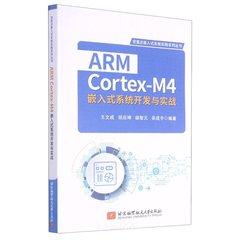 ARM Cortex-M4嵌入式系統開發與實戰-cover