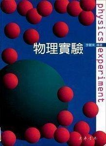 物理實驗, 2/e-cover