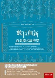 數位創新:商業模式經濟學-cover