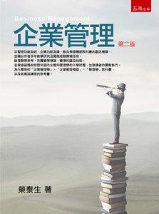 企業管理, 2/e-cover