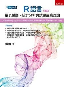 R語言:量表編製、統計分析與試題反應理論, 2/e-cover