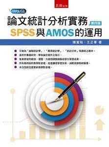 論文統計分析實務:SPSS 與 AMOS 的運用, 4/e-cover