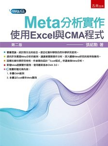 Meta 分析實作:使用 Excel 與 CMA 程式, 2/e (附光碟)-cover