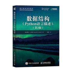 數據結構 Python 語言描述, 2/e (Fundamentals of Python: Data Structures, 2/e)-cover