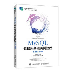 MySQL數據庫基礎實例教程(第2版)(微課版)-cover