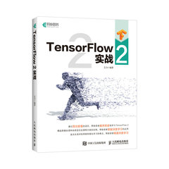 TensorFlow 2 實戰-cover