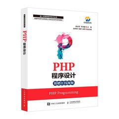 PHP程序設計-cover
