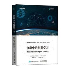 金融中的機器學習-cover