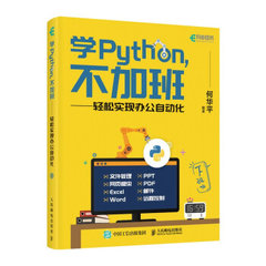 學 Python 不加班 -- 輕鬆實現辦公自動化-cover