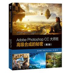 Adobe Photoshop CC大師班 高級合成的秘密(第2版)-cover