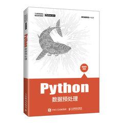 Python 數據預處理-cover