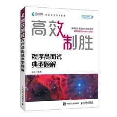高效制勝 程序員面試典型題解(全彩印刷)-cover
