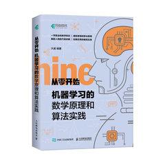 從零開始 機器學習的數學原理和算法實踐-cover