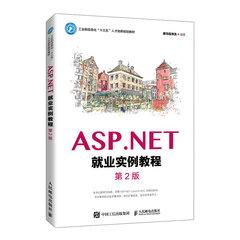 ASP.NET 就業實例教程, 2/e-cover