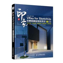 新印象:VRay for SketchUp 效果圖高級渲染技法-cover