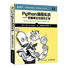 Python 編程實戰 : 妙趣橫生的項目之旅 (Impractical Python Projects: Playful Programming Activities to Make You Smarter)-cover