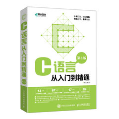 C語言從入門到精通, 4/e-cover