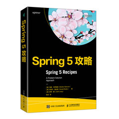 Spring 5攻略-cover