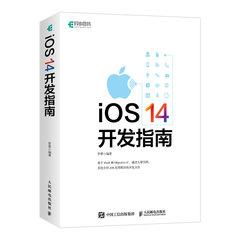 iOS 14開發指南-cover