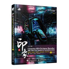 新印象 Cinema 4D+Octane Render建模/材質/燈光/渲染技術與產品包裝表現實例教程-cover