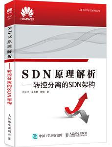 SDN原理解析  轉控分離的SDN架構-cover