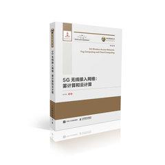 國之重器出版工程 5G無線接入網絡 霧計算和雲計算 精裝版