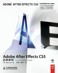 Adobe After Effects CS5經典教程-cover
