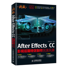 典藏——After Effects CC影視後期特效製作完美風暴-cover