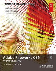 Adobe Fireworks CS6中文版經典教程-cover