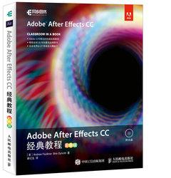 Adobe After Effects CC 經典教程 彩色版-cover