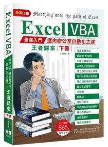 Excel VBA 最強入門邁向辦公室自動化之路王者歸來 -- 下冊 (全彩印刷)-cover