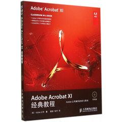 Adobe Acrobat XI經典教程-cover