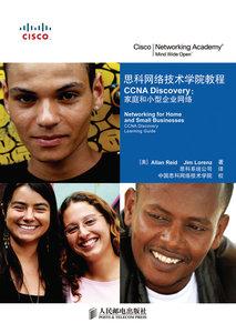 思科網絡技術學院教程 CCNA Discovery:家庭和小型企業網(附光盤-cover