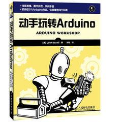 動手玩轉Arduino-cover