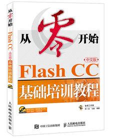 從零開始 Flash CC中文版基礎培訓教程-cover