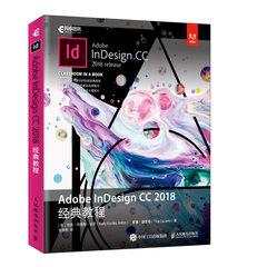 Adobe InDesign CC 2018經典教程-cover