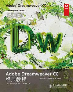 Adobe Dreamweaver CC經典教程-cover