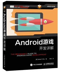 Android游戲開發詳解-cover