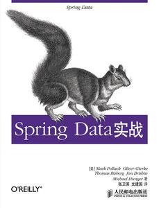 Spring Data實戰-cover