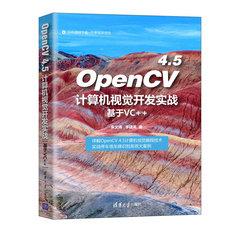 OpenCV 4.5 電腦視覺開發實戰 (基於 VC++)-cover