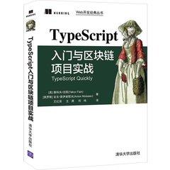 TypeScript 入門與區塊鏈項目實戰-cover